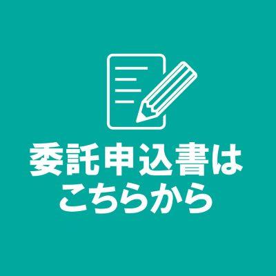 委託申込書_アイキャッチ
