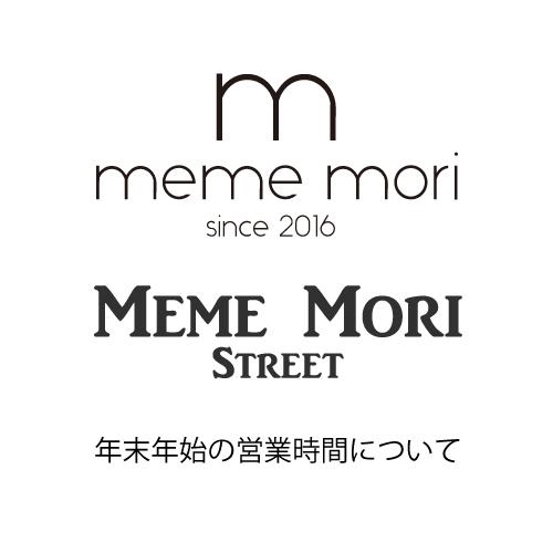 メメモリ mememori MEMEMORI STREET