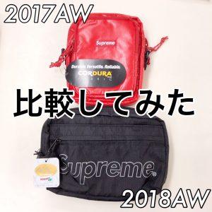 Supreme シュプリーム waist bag shoulder bag ウエストバッグ ショルダーバッグ 古着 大阪 メメモリ mememori box logo ボックスロゴ 堀江 通販 2018aw 2017aw
