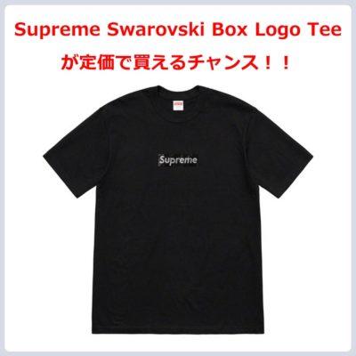メメモリ mememori online 通販 通販サイト Supreme シュプリーム 大阪 買取